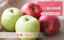 フルーツ王国余市産「ふじ・王林」ミックス5kg【ニトリ観光果樹園】