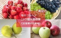 【ニトリ観光果樹園が贈るフルーツ王国定期便!】旬のフルーツ満足の4回発送コース