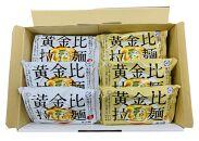米屋のラーメン「黄金比拉麺」12食セット