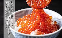 2020年新物!魅惑の朱色醤油いくら500g<富永水産>