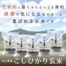 (毎月/全5回)定期便【特別栽培米】石川県産こしひかり棚田米【玄米】