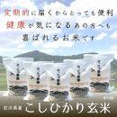 (毎月/全10回)定期便【特別栽培米】石川県産こしひかり棚田米【玄米】