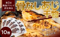 親子五代釜鶴ひもの店/骨なしあじ干物 10枚