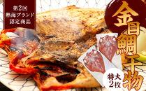 親子五代釜鶴ひもの店/金目鯛干物(特大) 2枚