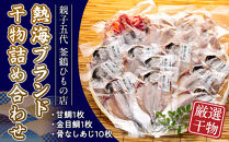 親子五代釜鶴ひもの店/熱海ブランド干物詰め合わせ (甘鯛1枚、金目鯛1枚、骨なしあじ10枚)