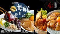 芸西村人気海鮮の4ヵ月定期便<高知県・高知市共通返礼品>