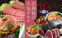 芸西村の人気グルメ定期便(12回コース)12ヶ月【ポイント交換専用】