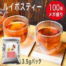 メガ盛りルイボスティー3.5gパック!老舗日本茶屋の匠の焙煎