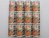 紀州のみかん缶詰(みかん果汁入りシロップ) 12缶セット