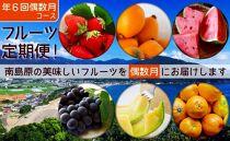 旬のフルーツ定期便年6回【偶数月コース】お届けするお品は「いちご」「ビワ」「小玉スイカ」「ぶどう」「アールスメロン」「柑橘類」の6品目!