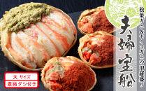 松葉ガニ&セイコガニの甲羅盛り夫婦宝船(めおとたからぶね)セット大サイズ