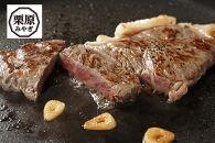 栗原産仙台黒毛和牛ロースステーキ