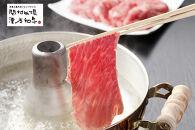 【地元ブランド】漢方和牛 モモ すき焼き・しゃぶしゃぶ用