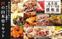 AD088☆お肉の頒布会<全6回>☆みんなでわいわい!ボリューム満点!肉の山本特々セット