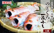 限定20 日本海の高級魚のどぐろ一夜干し5匹セット