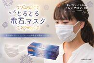 もっととるとる電石マスク ふつうサイズ 30枚入×1箱(不織布マスク)