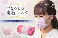 もっととるとる電石マスク 小さめサイズ ピンク色 30枚入×1箱(不織布マスク)
