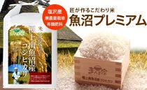 【県認証】魚沼プレミアム(有機肥料、農薬不使用)「匠が作るこだわり米」精米5kg