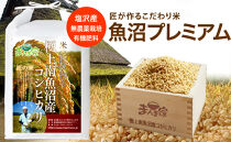 【県認証】魚沼プレミアム(有機肥料、農薬不使用)「匠が作るこだわり米」玄米10kg