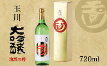 玉川大吟醸兵庫県産酒造好適米の山田錦100%使用