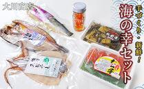 海の幸セット<大川商店>