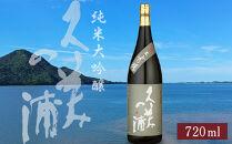 久美の浦純米大吟醸720ml