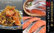 鮭のバラエティーセット<大川商店>