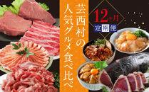 芸西村の人気グルメ食べ比べ12ケ月定期便<高知県・高知市共通返礼品>