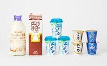 ジャージー牛乳&ジャージーヨーグルト&よーふる&弥四郎ヨーグルト&コーヒー牛乳のセット