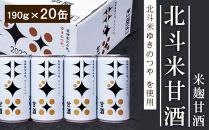 北斗米甘酒(米麹甘酒)
