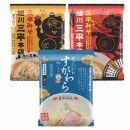 旭川ラーメン 老舗セレクション(三平本店&すがわら本店)(乾燥麺)10食セット