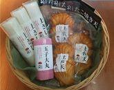 土佐料理司 高知本店かまぼこお楽しみセット(B)
