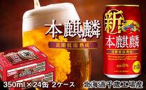 キリン本麒麟<北海道千歳工場産>350ml2ケース