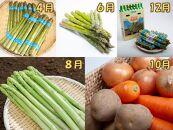 【全5回定期便】オールシーズン アスパラ推しの野菜リレー(2021年4月発送開始)