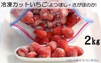 LD04-12【農薬・化学肥料不使用】 冷凍カットいちご2kg(1kg×2)