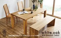 凛ダイニングテーブルセットホワイトオーク(ベンチtype2、チェア2脚)幅1650mm奥行800mm