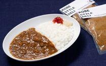 神戸牛カレー 5食分