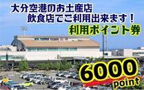 大分空港内の店舗で使える利用券/6000ポイント