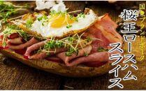 くにさき桜王豚のロースハムスライス0.64kg