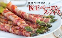 くにさき桜王豚のベーコンスライス0.96kg