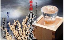 伝統の純米酒「森羅万象」1.8L×3本