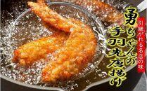 勇ちゃん唐揚げ/手羽先1.8kg
