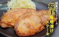 くにさき桜王の味噌漬けステーキ1kg