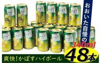 爽快!かぼすハイボール(2ケース/48本)
