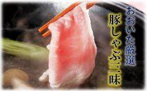 美味しい大分県産豚のしゃぶしゃぶ/バラ肉1.6kg