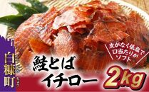 鮭とばイチロー【2kg】