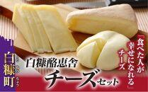 白糠酪恵舎チーズセット【3種類×2組】