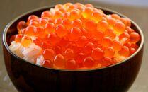 いくら醤油漬(鮭卵)【500g(250g×2)】(15000円)
