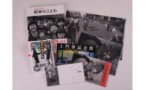土門拳「昭和の子ども」写真集オリジナルグッズセット<土門拳記念館>