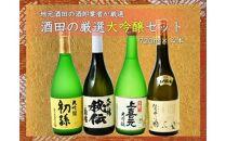 酒田の厳選大吟醸セット<山形県酒類卸>